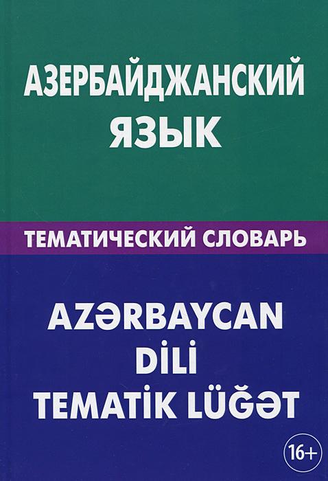 Азербайджанский язык. Тематический словарь, А. А. Аскеров