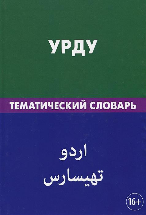 Урду. Тематический словарь, Ю. О. Цунаева