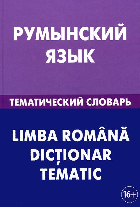 Румынский язык. Тематический словарь / Limba romana: Dictionar tematic, С. А. Лашин, Е. А. Буланов