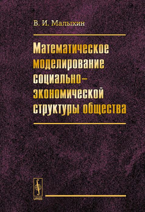 Математическое моделирование социально-экономической структуры общества, В. И. Малыхин