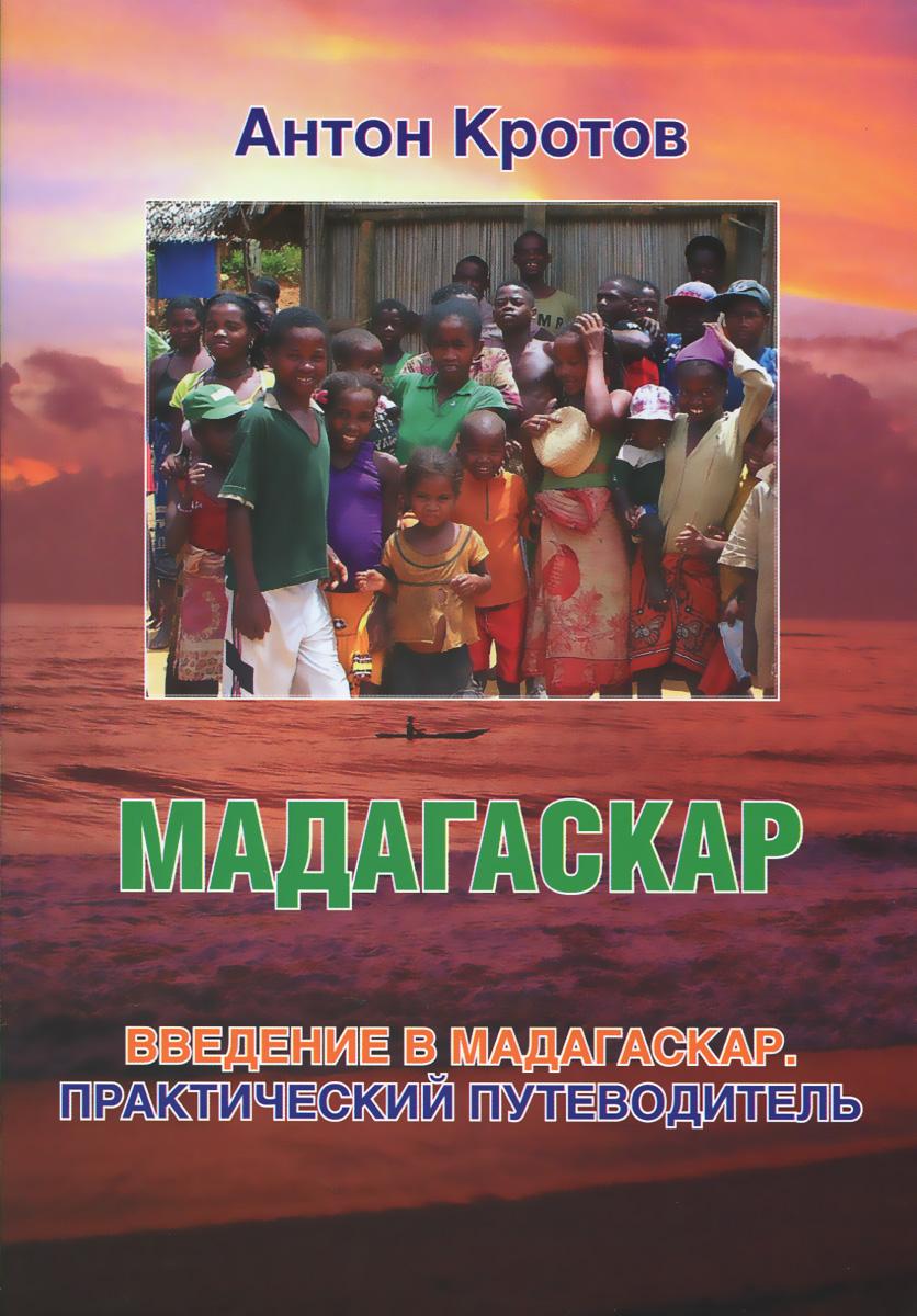 Мадагаскар. Введение в Мадагаскар. Практический и транспортный путеводитель, Антон Кротов