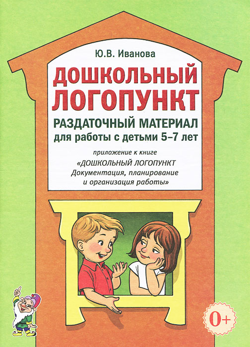 Дошкольный логопункт. Раздаточный материал для работы с детьми 5-7лет, Ю. В. Иванова