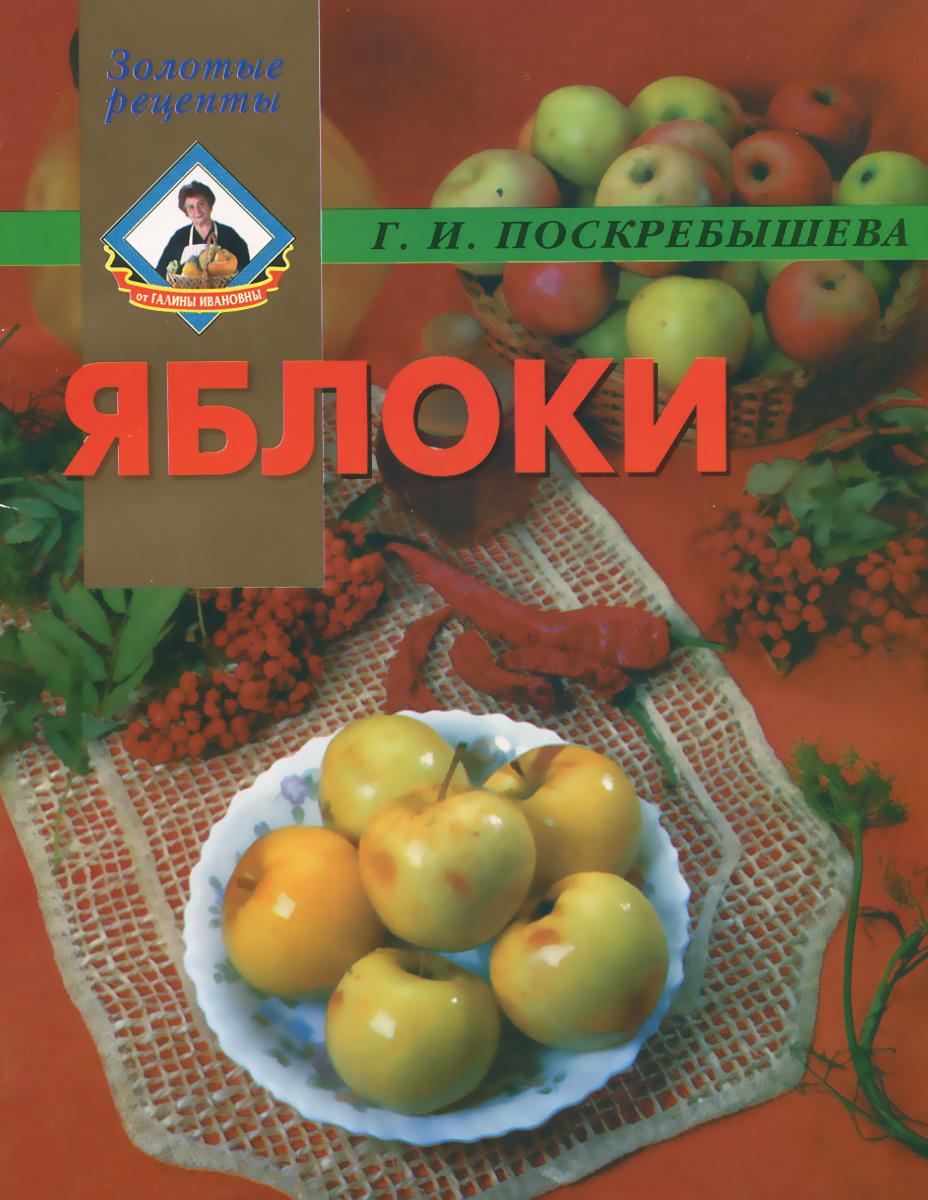 Яблоки, Г. И. Поскребышева