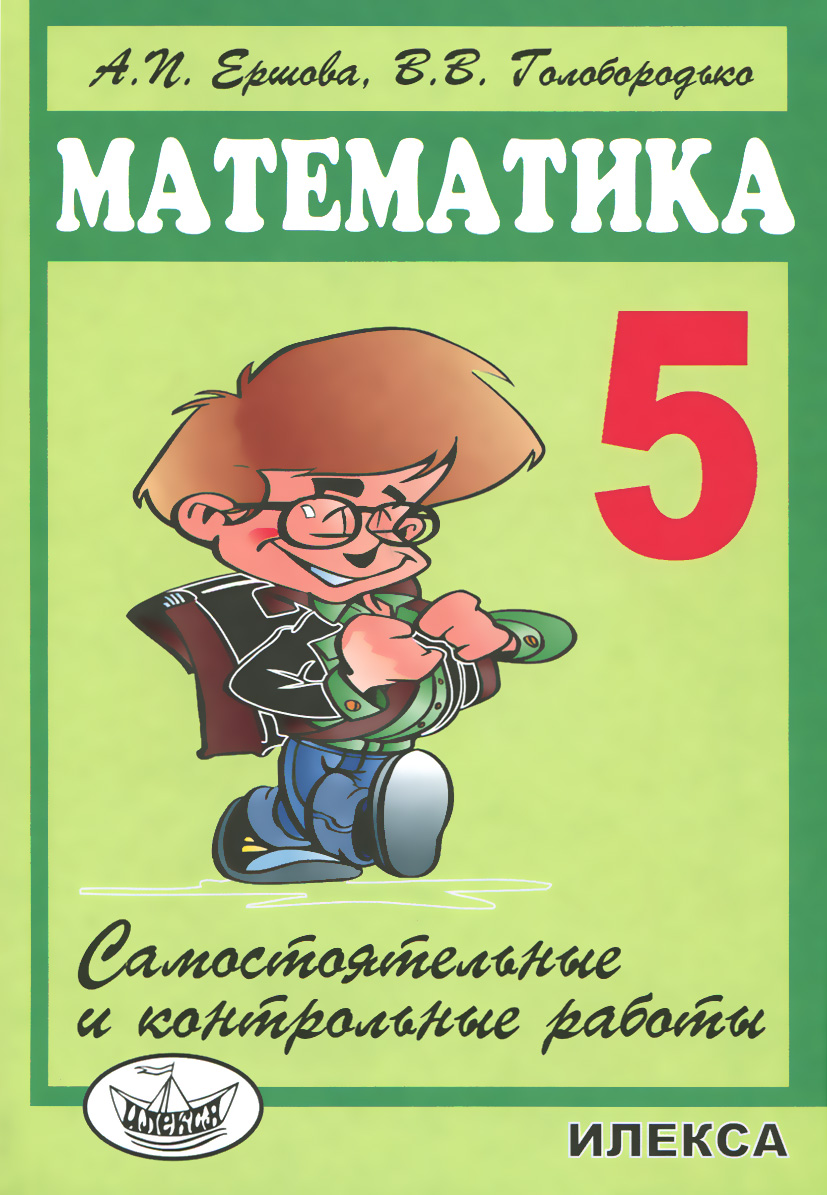 Математика. 5 класс. Самостоятельные и контрольные работы, А. П. Ершова, В. В. Голобородько