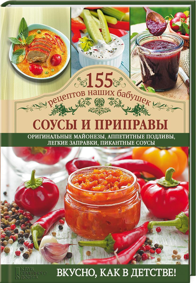 Соусы и приправы, С. В. Семенова