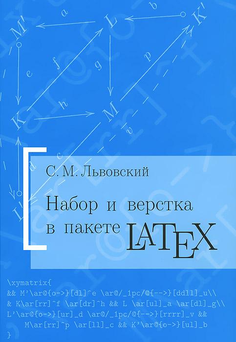 Набор и верстка в пакете LATEX, С. М. Львовский