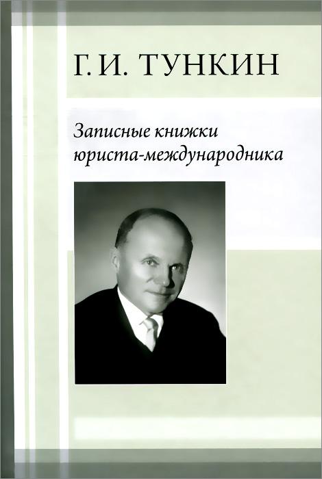 Записные книжки юриста-международника, Г. И. Тункин