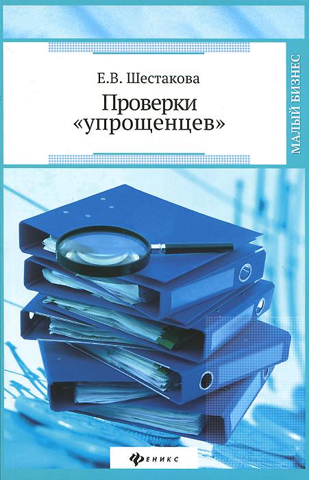 """Проверки """"упрощенцев"""", Е. В. Шестакова"""