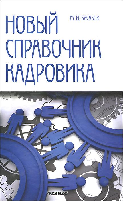Новый справочник кадровика. Документирование кадровой работы, М. И. Басаков