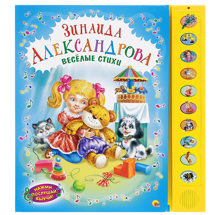 Веселые стихи. Книжка-игрушка, Зинаида Александрова