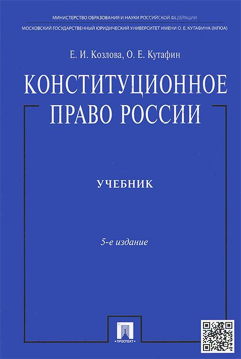Конституционное право России. Учебник, Е. И. Козлова, О. Е. Кутафин