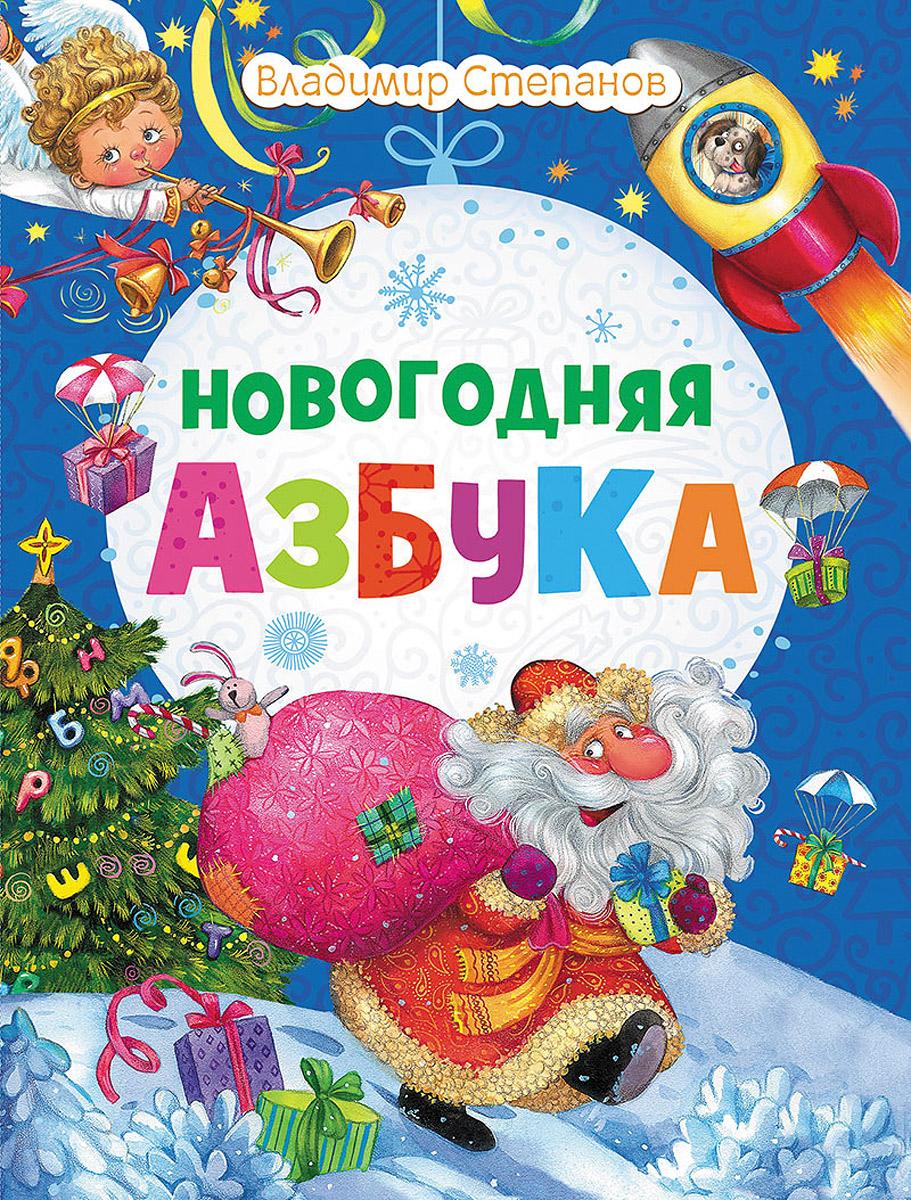 Новогодняя азбука, Владимир Степанов