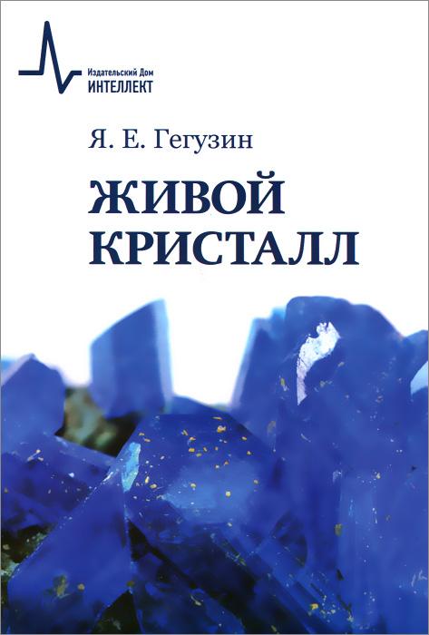 Живой кристалл, Я. Е. Гегузин