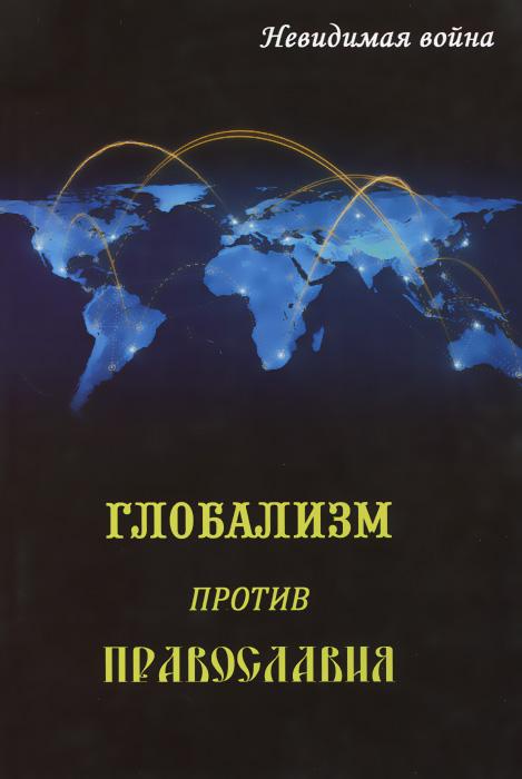 Глобализм против православия. Невидимая война, В. Беркович