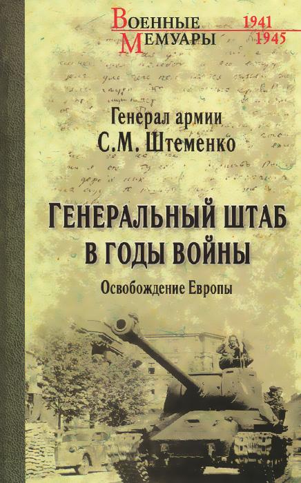 Генеральный штаб в годы войны. Книга 2. Освобождение Европы, С. М. Штеменко
