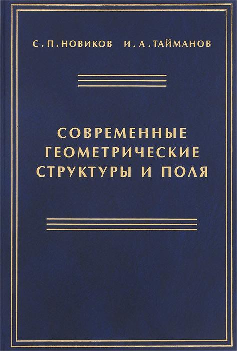 Современные геометрические структуры и поля, С. П. Новиков, И. А. Тайманов