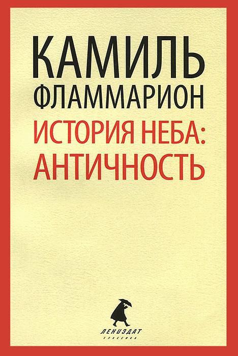 История неба. Античность, Камиль Фламмарион