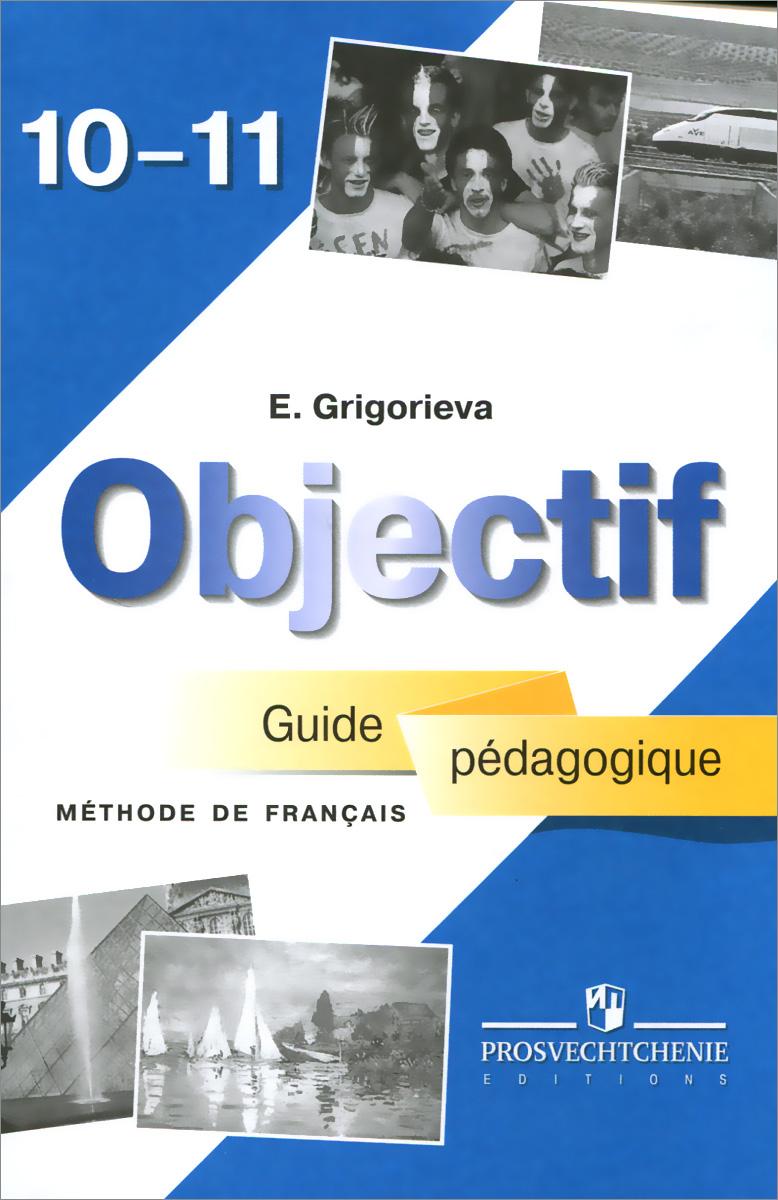 Objectif: Methode de francais 10-11: Guide pedagogique / Французский язык. 10-11 класс. Книга для учителя, Е. Я. Григорьева