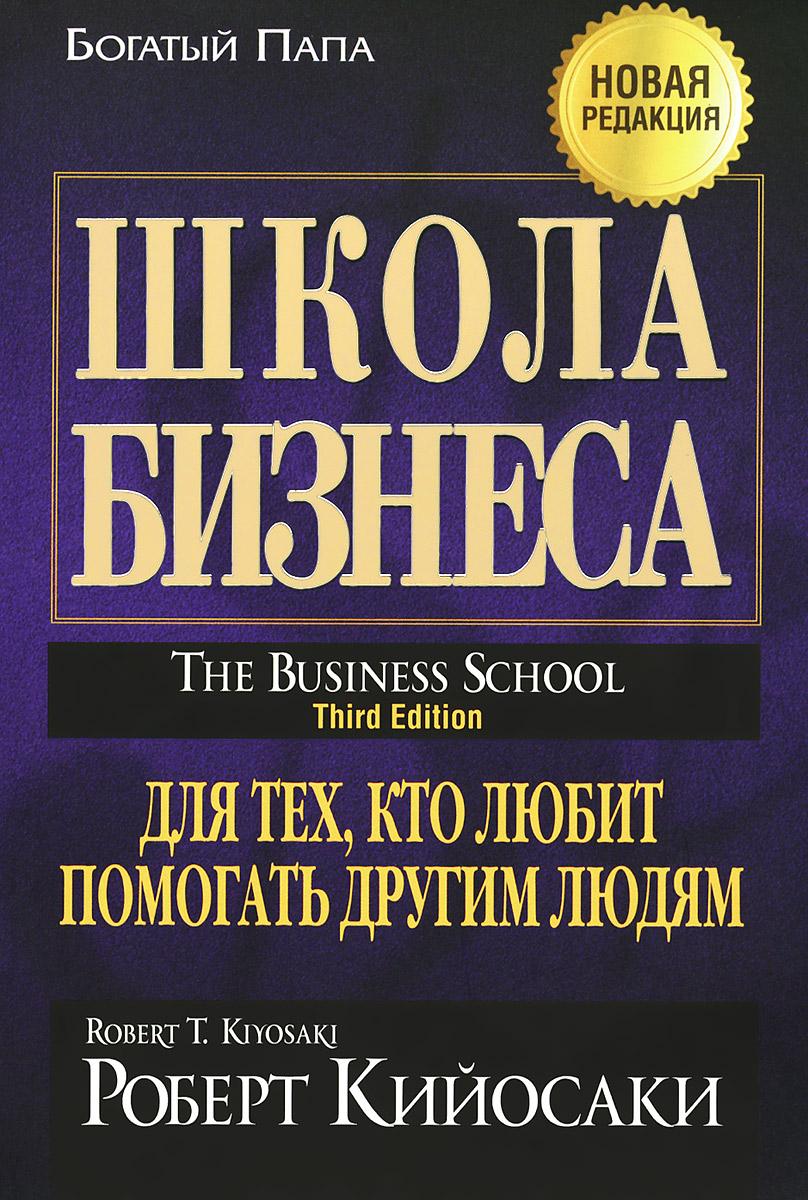 Школа бизнеса, Роберт Кийосаки