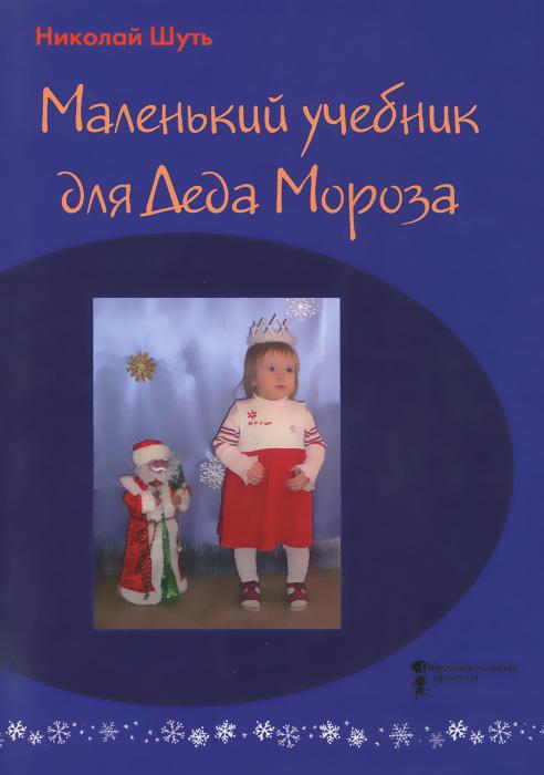 Маленький учебник для Деда Мороза, Николай Шуть