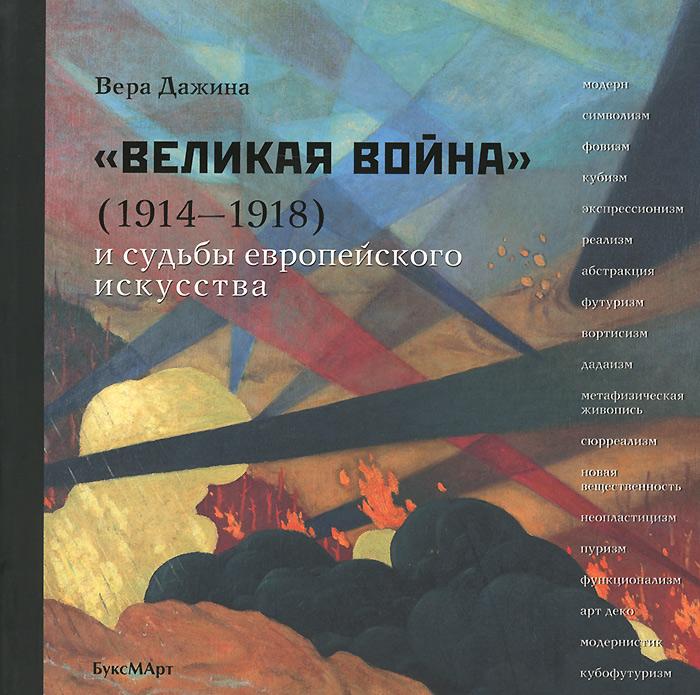 """""""Великая война"""" (1914-1918) и судьба европейского искусства, Вера Дажина"""