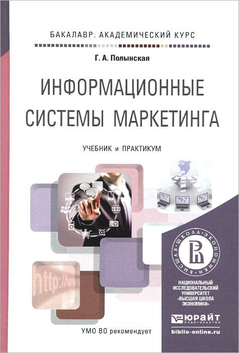 Информационные системы маркетинга. Учебник и практикум, Г. А. Полынская