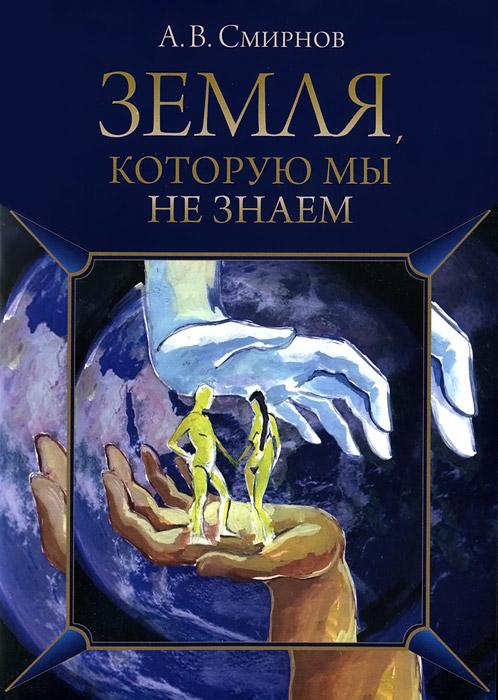 Земля, которую мы не знаем, А. В. Смирнов
