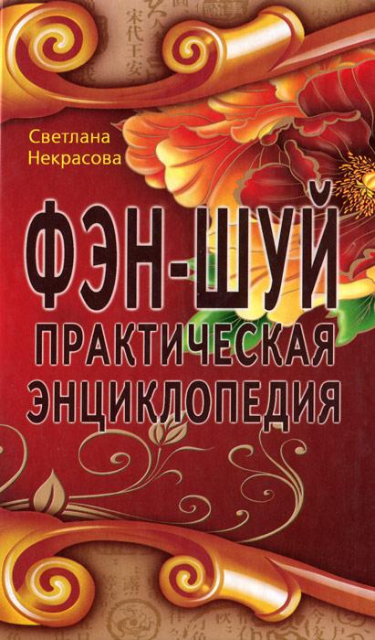 Фэн-шуй. Практическая энциклопедия, Светлана Некрасова