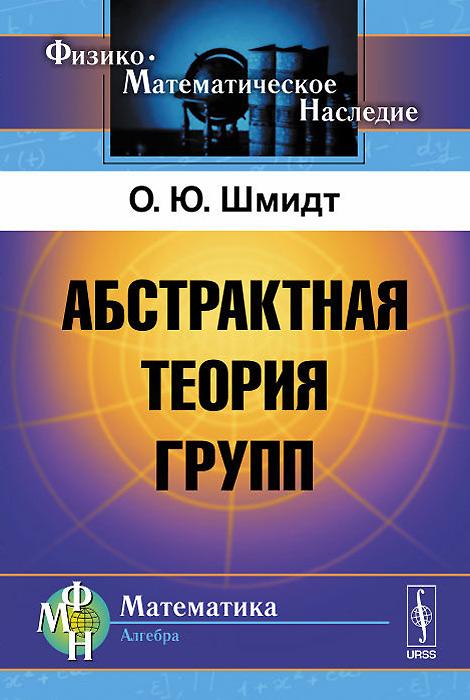 Абстрактная теория групп, О. Ю. Шмидт