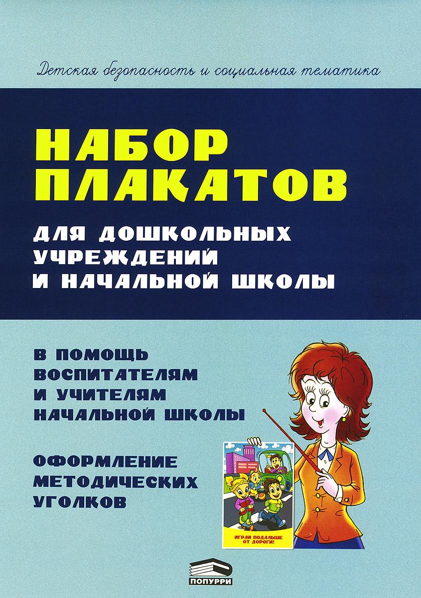 Набор плакатов для дошкольных учреждений и начальной школы, А. В. Красницкая