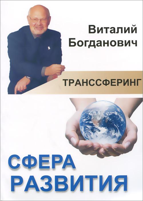 Сфера развития, Виталий Богданович