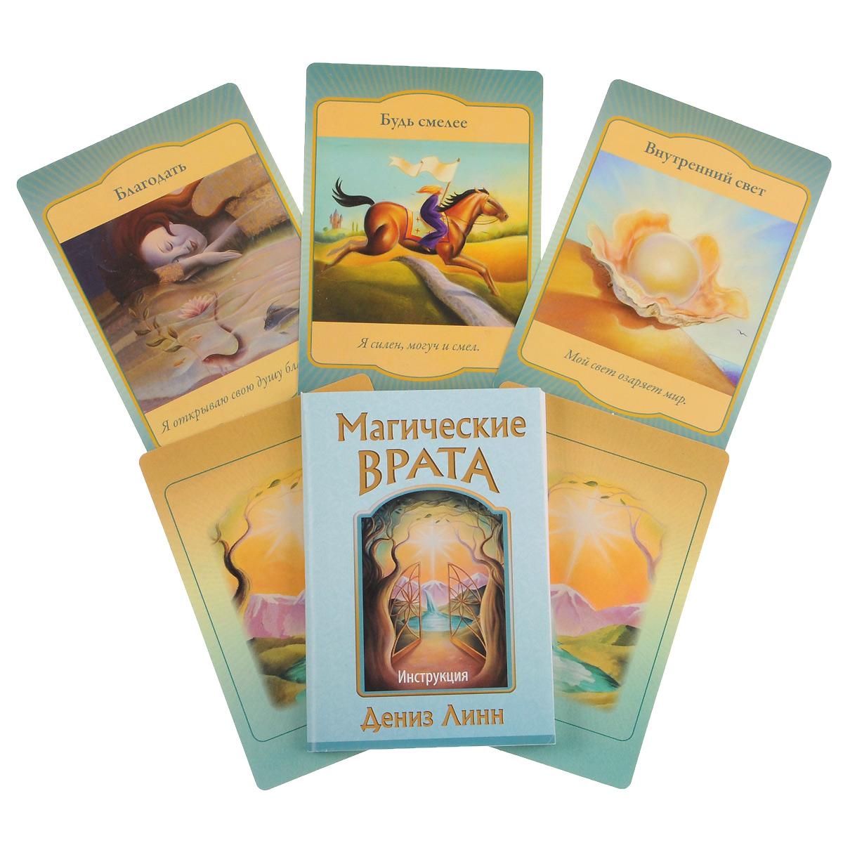 Магические врата (набор из 44 карт + инструкция), Дениз Линн