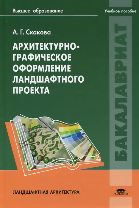 Архитектурно-графическое оформление ландшафтного проекта. Учебное пособие, А. Г. Скакова