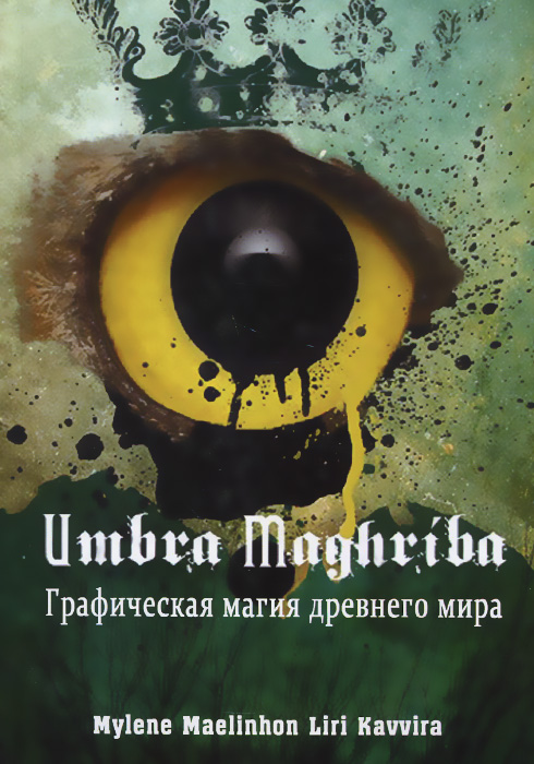 Unbra maghriba. Графическая магия древнего мира, Mylene Maelinhon, Liri Kavvira