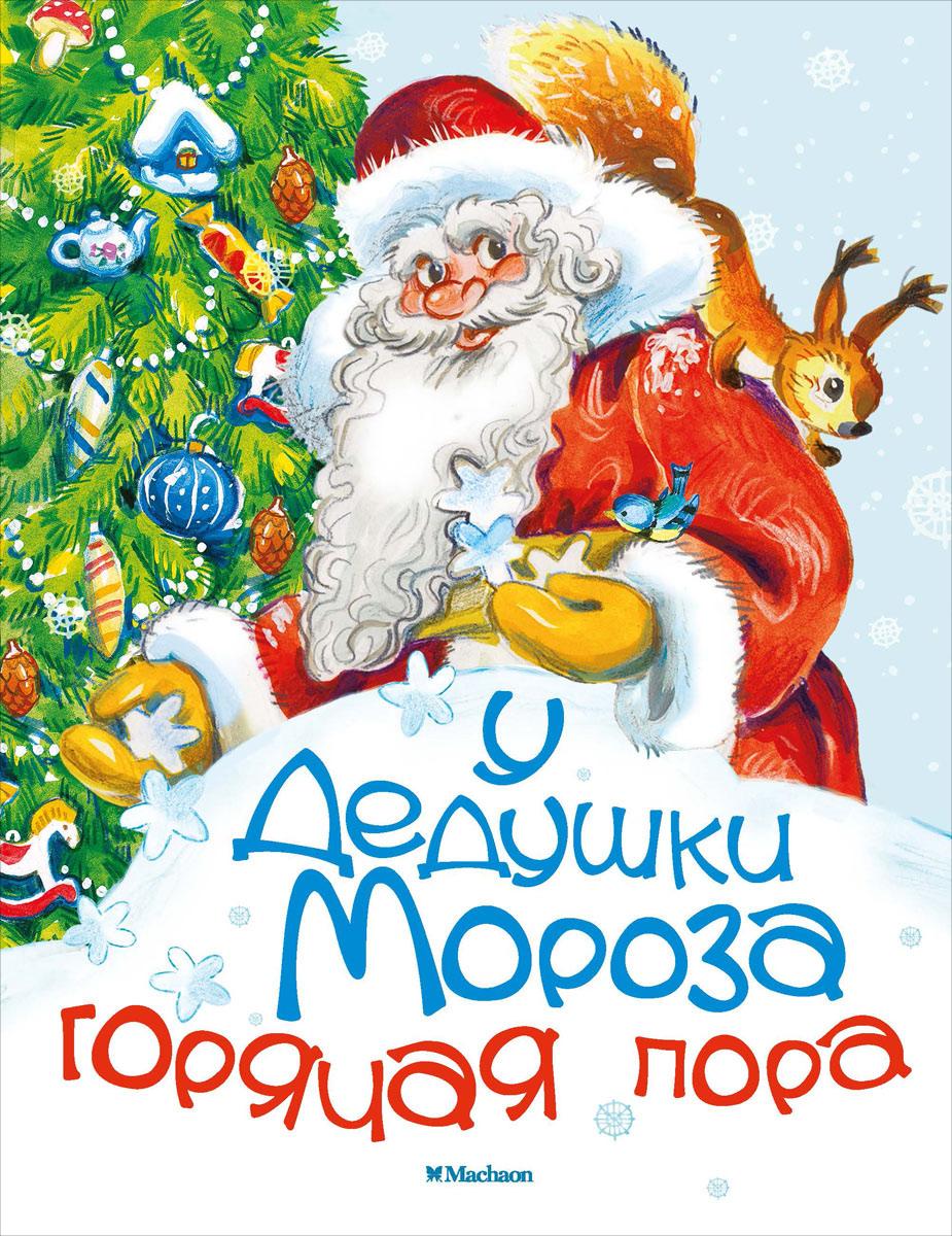 У Дедушки Мороза горячая пора, Юрий Кушак,Владимир Степанов,Петр Синявский