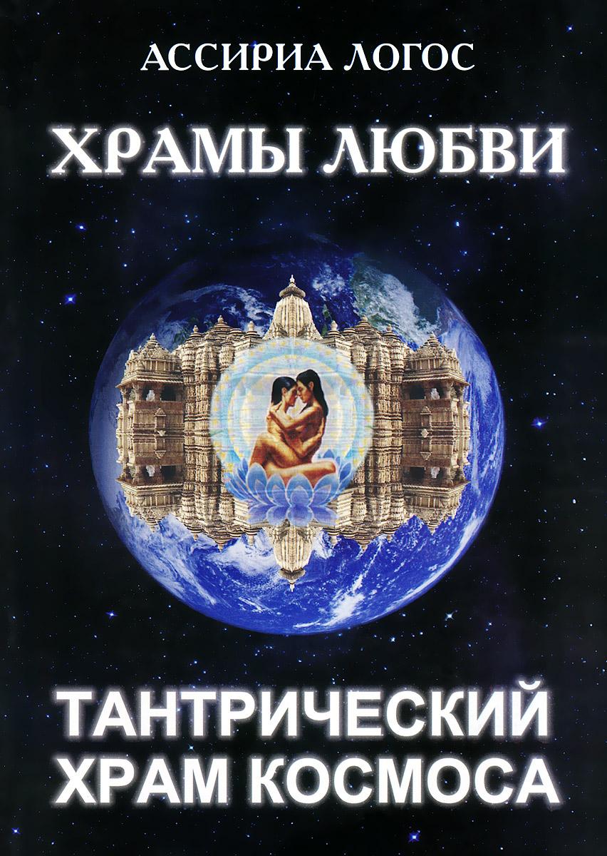 Храмы любви. Тантрический храм космоса, Ассириа Логос