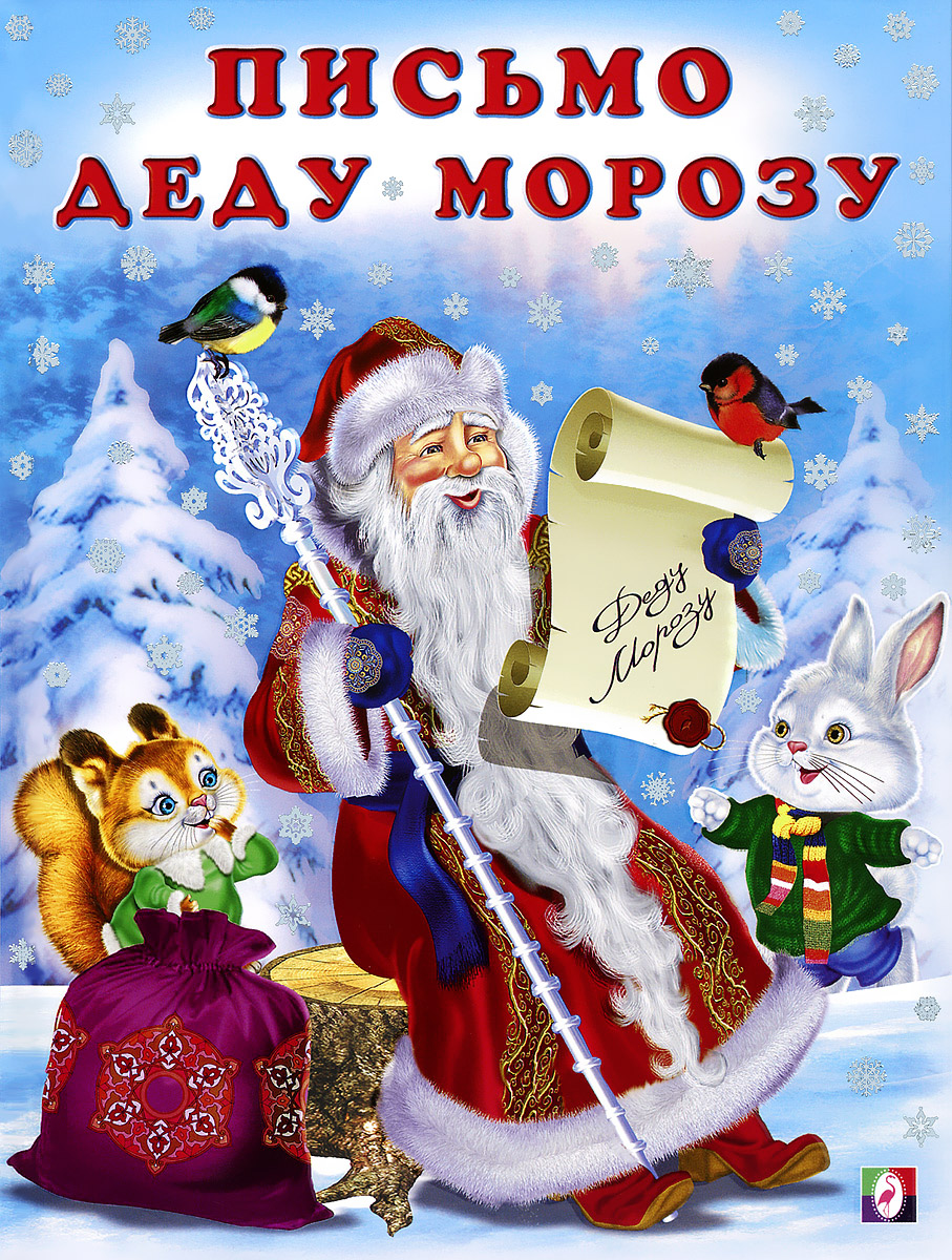 Письмо Деду Морозу, Ирина Гурина