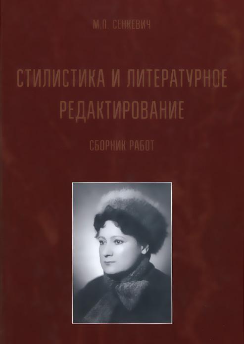 Стилистика и литературное редактирование, М. П. Сенкевич