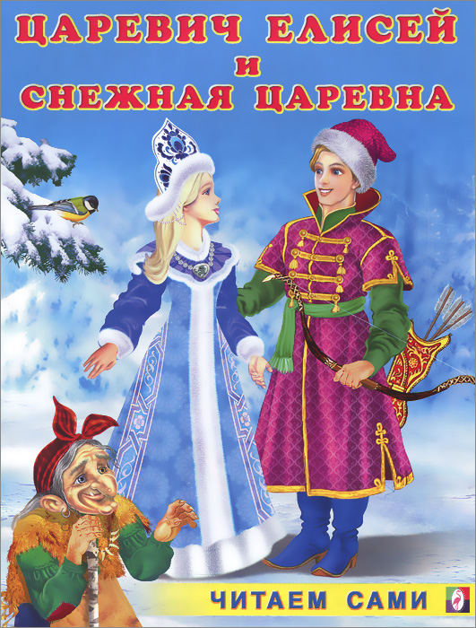 Царевич Елисей и Снежная Царевна, И. В. Гурина