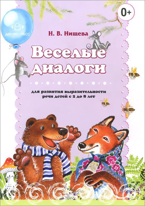 Веселые диалоги для развития выразительности речи детей с 2 до 8 лет, Н. В. Нищева