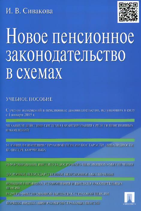 Новое пенсионное законодательство в схемах. Учебное пособие, И. В. Сивакова