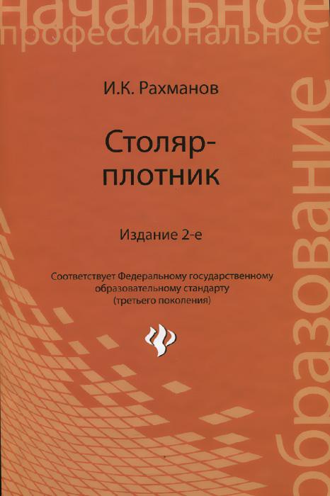 Столяр-плотник. Учебное пособие, И. К. Рахманов