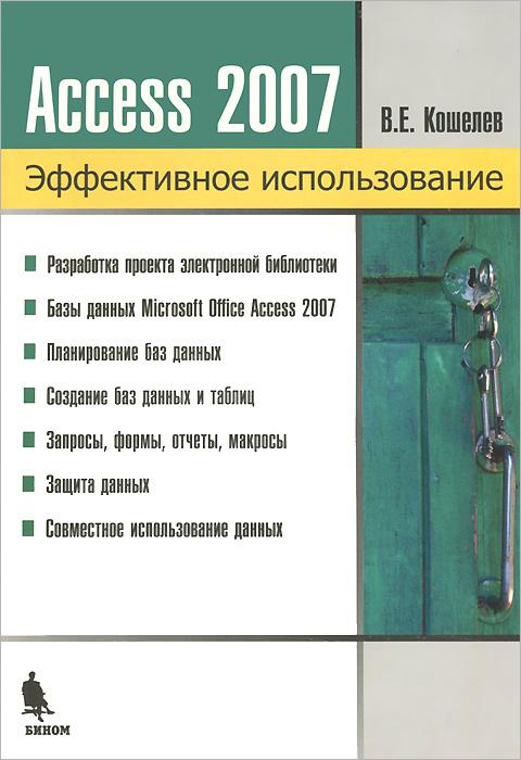 Базы данных Access 2007, В. Е. Кошелев