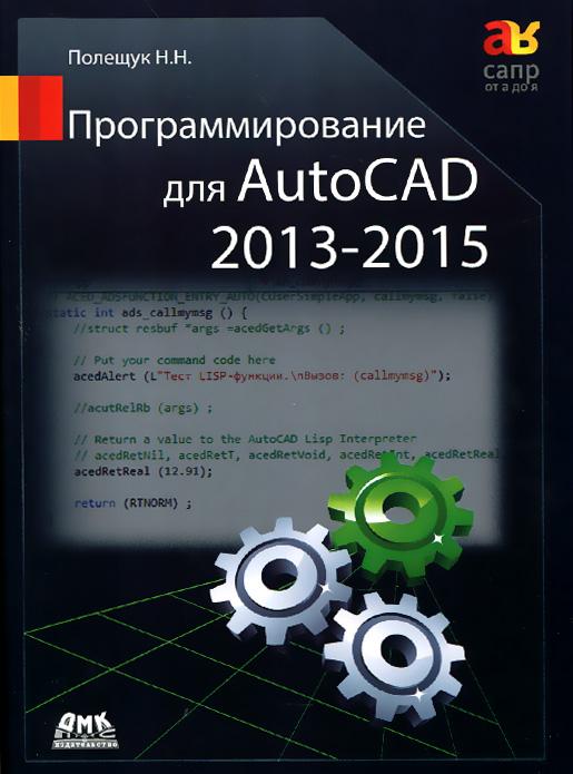 Программирование для AutoCAD 2013-2015, Н. Н. Полещук