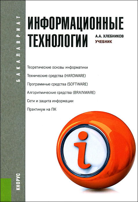 Информационные технологии. Учебник, А. А. Хлебников