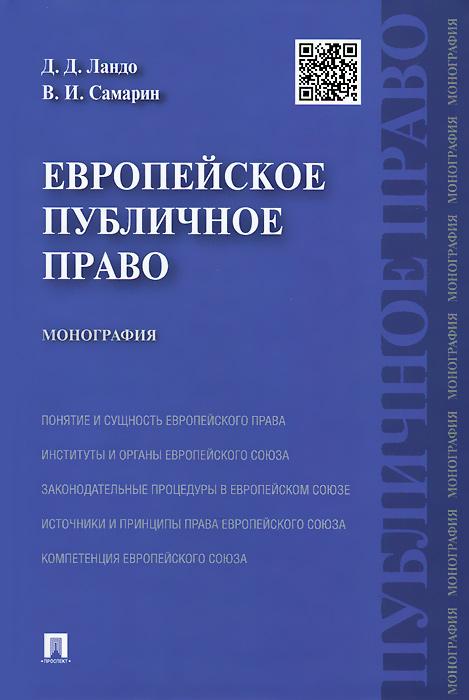 Европейское публичное право, Д. Д. Ландо, В. И. Самарин