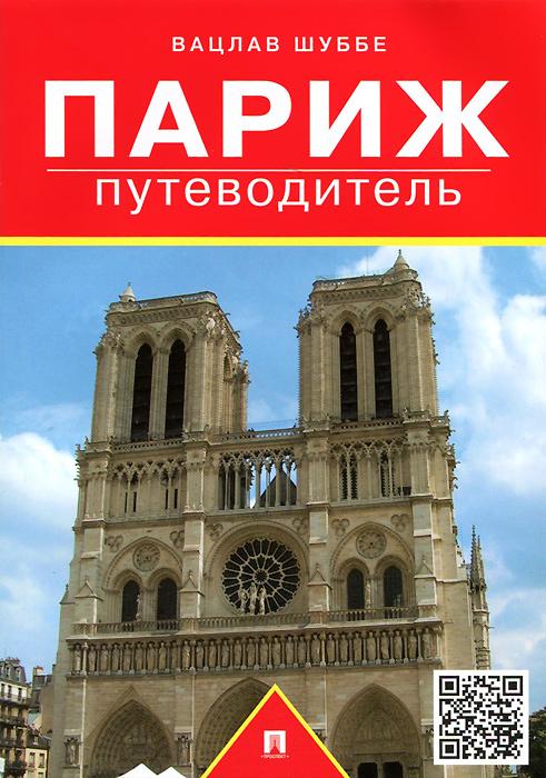 Париж. Путеводитель, Вацлав Шуббе