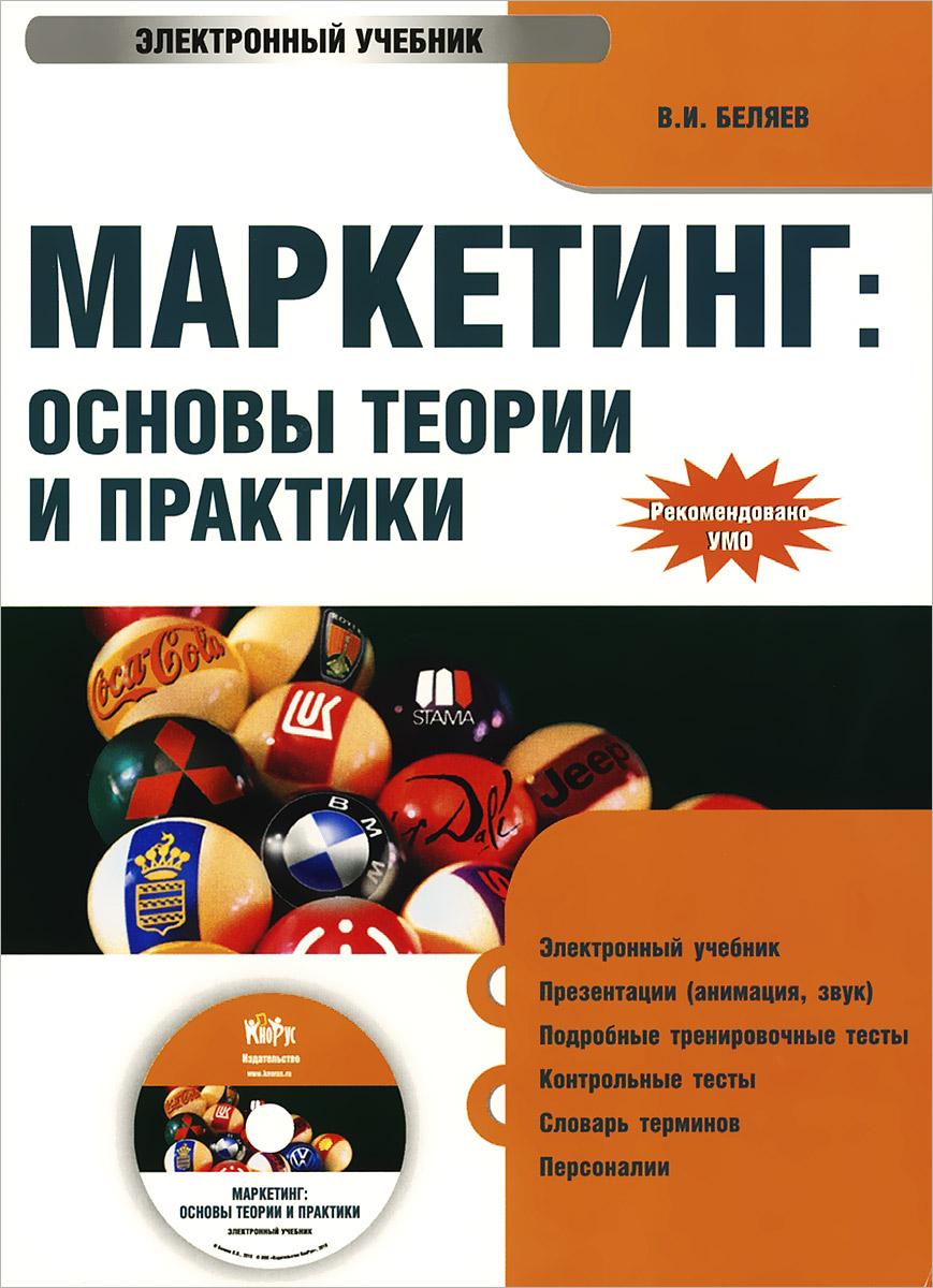 Маркетинг. Учебное пособие (+ электронный учебник), О. Н. Синицына
