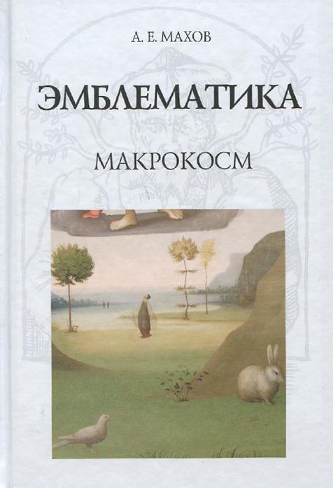 Эмблематика. Макрокосм, А. Е. Махов