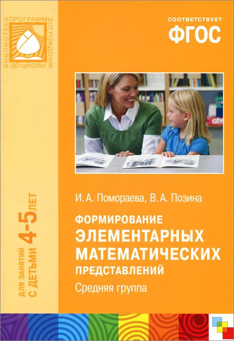 Формирование элементарных математических представлений. Средняя группа. Для занятий с детьми 4-5 лет, И. А. Помораева, В. А. Позина